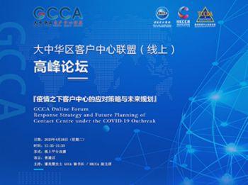 勤为科技受邀出席大中华区客户中心联盟(GCCA)线上高峰论坛