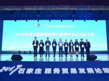 勤为科技喜获中国服务外包产业TOPs系列两项大奖